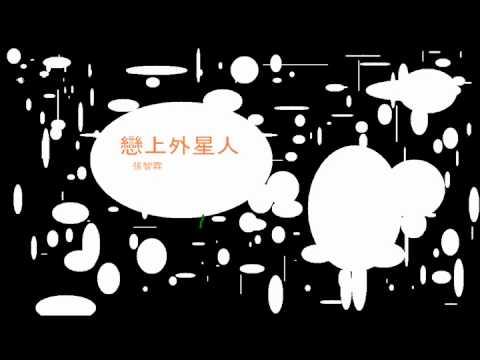 戀上外星人-張智霖