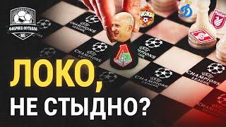 Локомотив тащат в ЛЧ | Карпин, что с тобой?