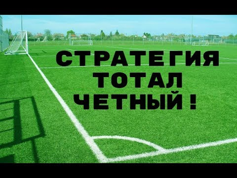 Играть в тотал футбол