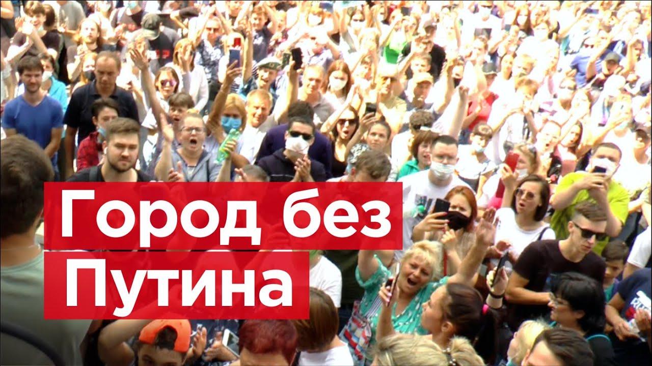 Большой репортаж из протестного Хабаровска