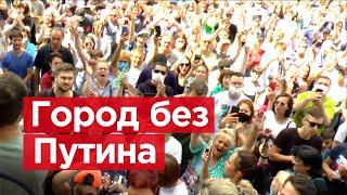 Большой репортаж из протестного Хабаровска / Город без Путина
