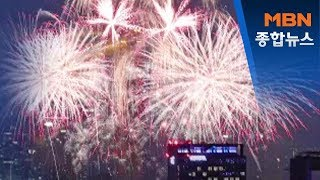 100만 명 몰린 '세계불꽃축제'…찬란한 불꽃 밤하늘 밝힌다 [MBN 종합뉴스]