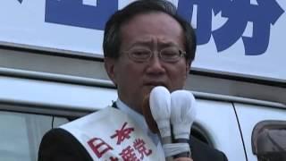 参議院愛媛選挙区候補 植木正勝の第一声です