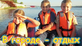Жизнь за кадром  (ч.133) + отдых в городе. (07.17г.) Семья Бровченко.