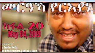 ERi-TV, Eritrea - Drama Series - መርዓኻ የርእየኒ - ክፋል 20 (part 20) - May 04, 2019