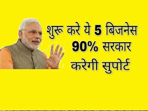 सरकार के साथ शुरु करें यह बिजनेस Small business ideas in hindi
