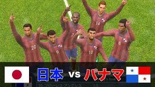 パナマを崩せるか!? 日本 vs パナマをプレイ!!【ウイイレ2019】