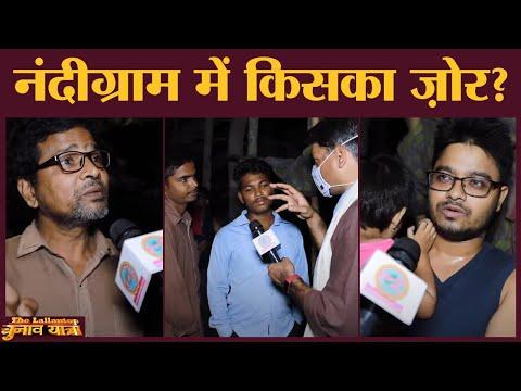 Nandigram में Mamata समर्थक Modi पर क्या बोल गए   Bengal Election