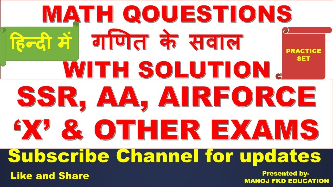 ONLINE MATH (गणित) PRACTICE SET FOR UPCOMING AIR FORCE, SSR, AA ...