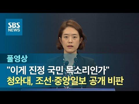 """청와대, 조선·중앙일보에 """"진정 국민 목소리인가""""…이례적 공개 비판 (풀영상) / SBS"""