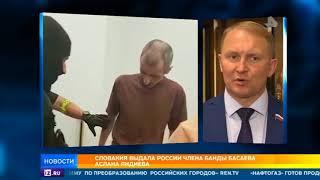 В СК заявили о причастности Яндиева к серии терактов во Владикавказе