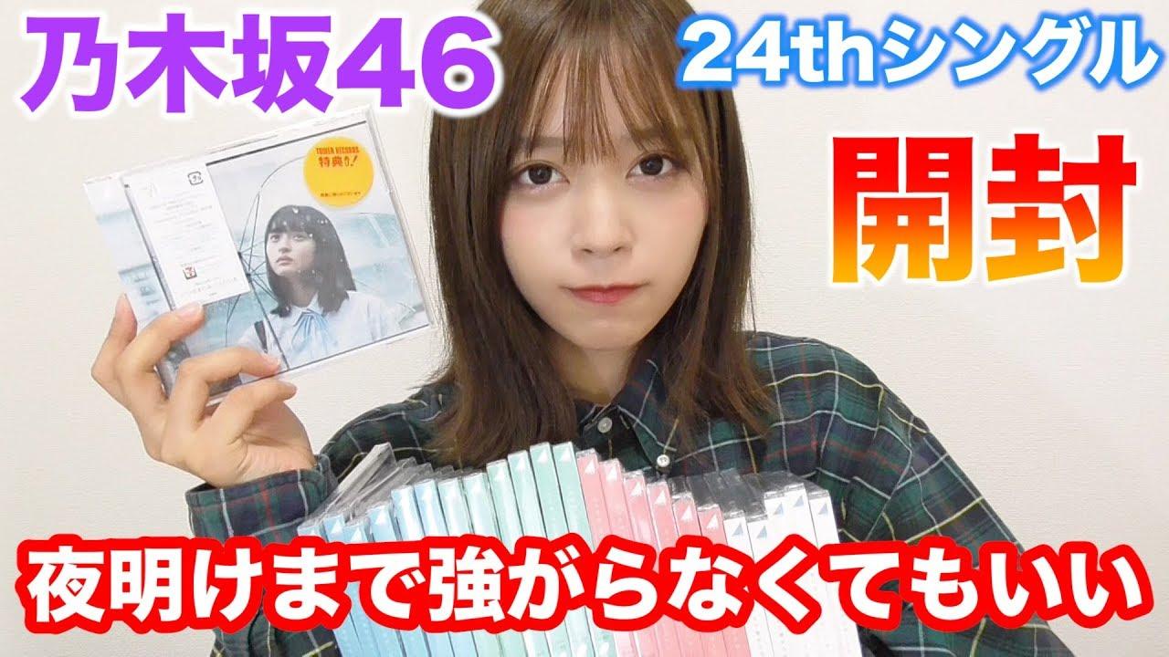 【乃木坂46】24thシングル 夜明けまで強がらなくてもいい 開封 ...