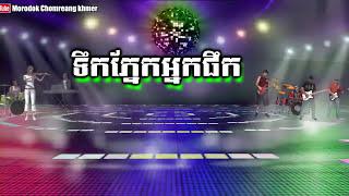 ទឹកភ្នែកអ្នកផឹក (ភ្លេងសុទ្ធ) ឬជួបផឹក, Khmer Karaoke New Song Full MV----