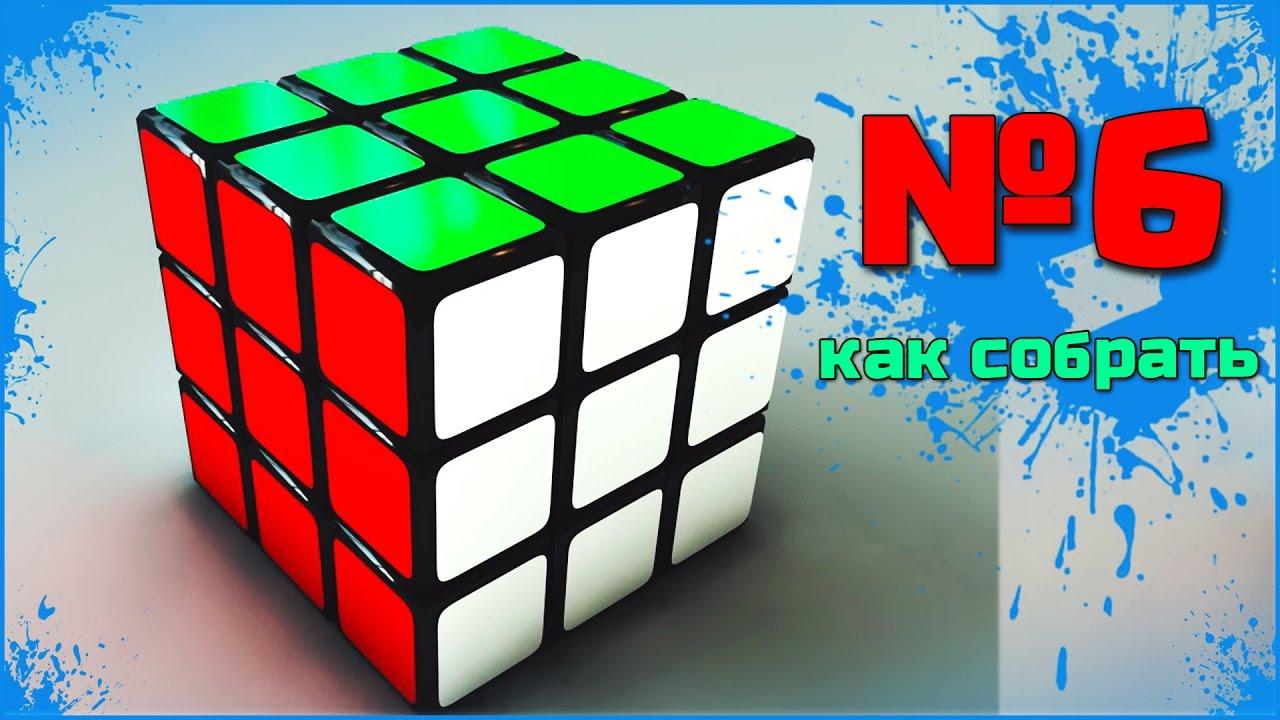 схема сборки кубика-рубика3х3