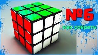 Обучение сборки Кубика Рубика 3х3. 6 часть - РЕБРА НА ШАПКЕ(или убийство)