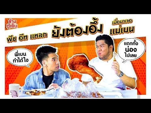 พีชอีทแหลก ปะทะ แม่เบน ได้รู้กันว่าใครสายกินตัวจริง!! | อิ่ม TIPS