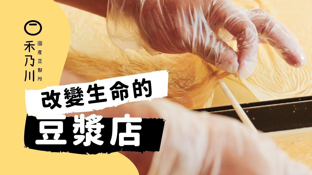 【改變生命的豆漿店】 改造三峽老街舊醫院成良食店舖 | 禾乃川國產豆製所
