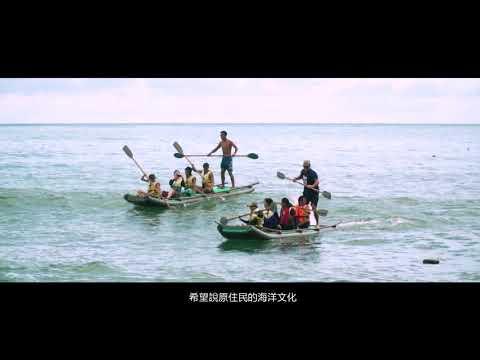 阿美族海洋文化Orip i Riyal-海海人生-3分鐘短片