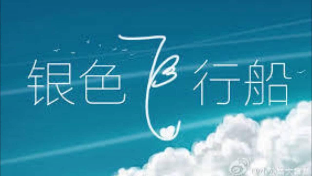Supercell「銀色飛行船」 ハシマカナ カバーシリーズ① - YouTube