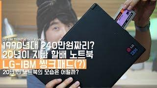 20년이 지난 1990년대 240만원짜리? 할배 노트북. LG-IBM 씽크패드 살펴보기! (1990s LG-IBM ThinkPad 560 Review!)
