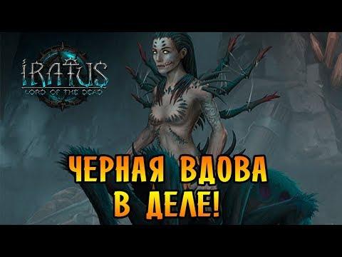 ОБНОВЛЕНИЕ! ЧЕРНАЯ ВДОВА В ДЕЛЕ!   Iratus: Lord Of The Dead