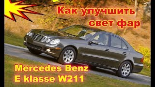 Как улучшить свет фар на Mercedes Benz E klasse W211 установка Bixenon Hella 3R