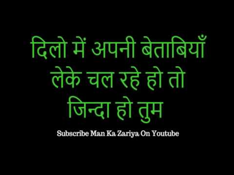 Dilo Me Apni Betabiyan Leke Chal Rahe Ho To Jinda Ho Tum - Motivational Shayari In Hindi