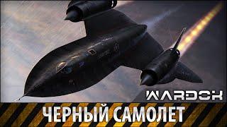 За пределами науки - Чёрный самолёт | WARDOK(Что за странные аппараты проносятся в небе? Может, это пришельцы из иных Миров? А может, это новейшие виды..., 2015-07-05T11:00:01.000Z)
