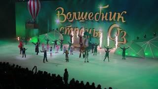 Представление артистов в финале  Ледового шоу «Волшебник страны Оз» на Рождество 2020 года.