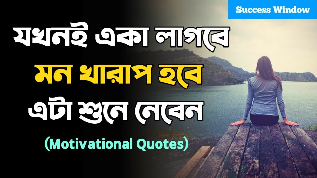 Motivational Quotes in Bengali || Powerful Bangla Motivation || Heartbreak Quotes by Success Window