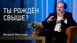 Ты рождён свыше?   Виталий Максимюк   Интервью   Церковь Завета   12+