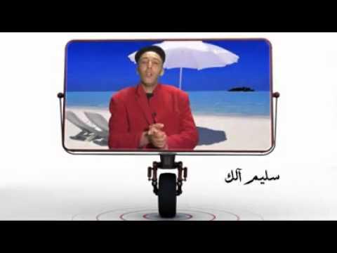 المنشار مع سليم . نادية و امين عبدلي رائع جدا