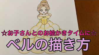 プリンセス の 書き方