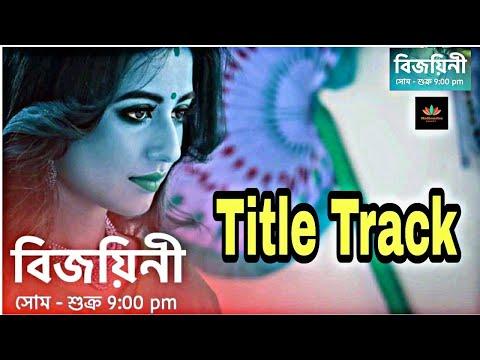 Bijoyini ( বিজয়িনী ) Serial | Title Track | Devjit | Priyo | Bengali Serial Song