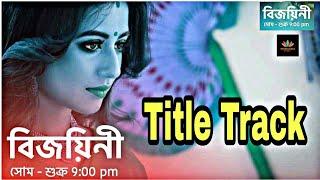 Bijoyini  বিজয়িনী  Serial  Title Track  Devjit  Priyo  Bengali Serial Song