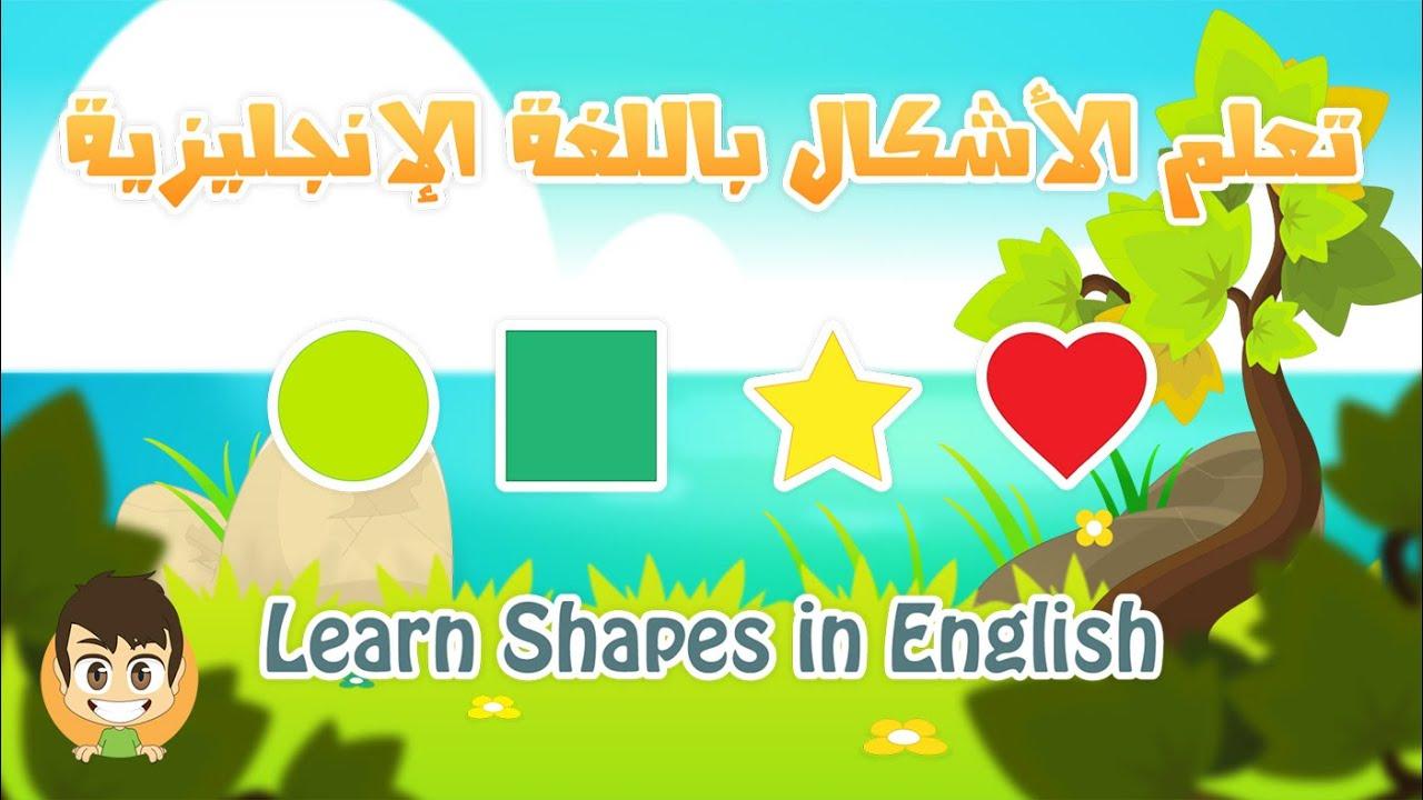 Learn Shapes In English For Kids تعليم الأشكال للاطفال باللغة الإنجليزية Youtube