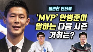 [볼만찬 인터뷰]'MVP' 안병준이 말하는 다음 시즌 거취는?