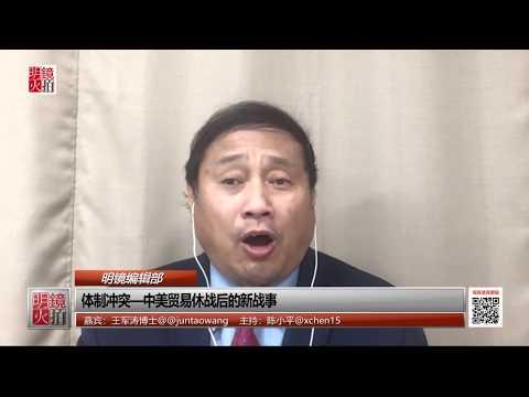 王军涛:习近平的知识缺陷让中国陷入危机