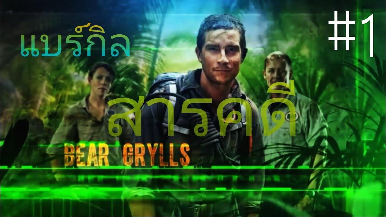 แบร์ กิลล์ Mission Survive ไพรเถื่อนเดือนดิบ ปี 1  #1