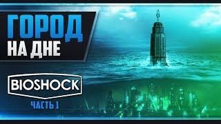 Прохождение BioShock - #1 ДОБРО ПОЖАЛОВАТЬ В ВОСТОРГ