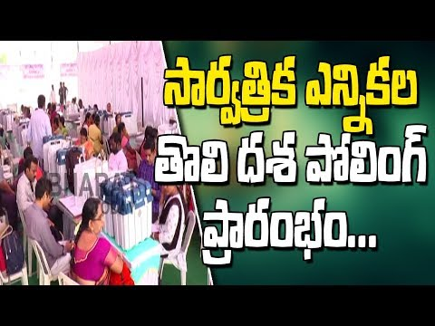 LIVE : Polling Begins In Two Telugu States || Breaking News || Bharat Today