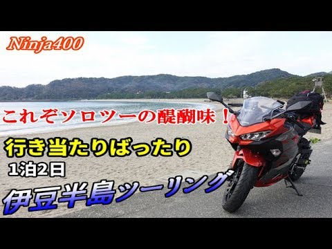 Ninja400で無計画な1泊2日伊豆ツーリング前編モトブログ#35