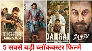 Top5 Biggest Blockbuster Movies Of Hindi Cinema | Bahubali 2, Dangal, Sanju, PK, Tiger Zinda Hai