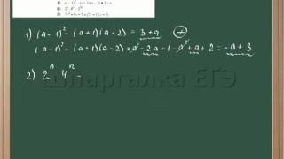 Определение тождественности равенств