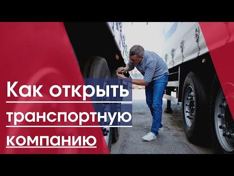 Транспортная компания, как открыть транспортную фирму | грузоперевозки