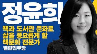 """열린민주당 비례후보 정윤희 """"책과 도서관 문화로 삶을 …"""