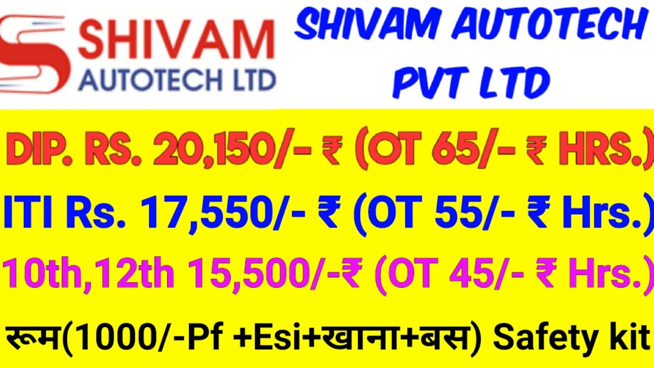 Shivam autotech Indian private limited requirement salary 20150 rupaye per month iti diploma 12th