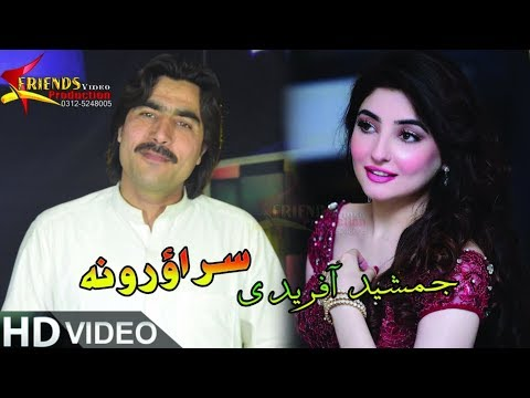 Jamshed Afridi Pashto New Songs 2018 - Khwaga Wakhtona Mo Ter Kari De Kali Ke new pashto song