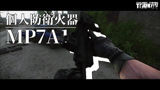 MP7A1 なんかいろいろなくなりました。【EFT】【タルコフ】【CoeFont】