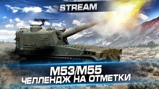 М53/М55 - Челлендж на отметки